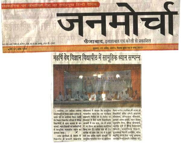 maharishiji_group_meditation_programme_16